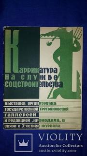 1932 Каррикатура на службе соц. строительства - 3000 экз.