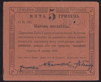 Золочів / Золочев - 5 гривень - помилка - патьдАсять