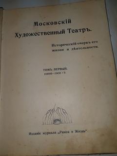 1913 Московский театр в 2 томах
