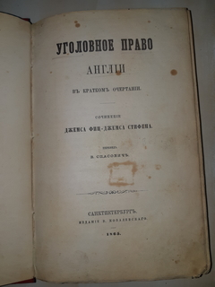 1865 Уголовное право Англии