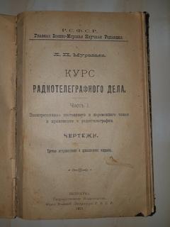 1921 Радиотелеграфное дело