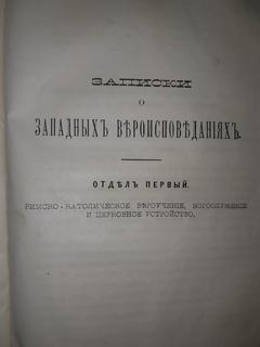 1888 О западных вероисповеданиях