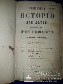 1860 Священная история для детей