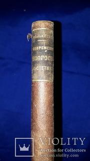 1899 Современные вопросы эстетики