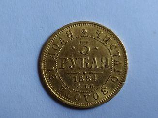 3 рубля1884г С.П.Б. А-Г