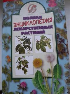 Полная энциклопедия лекарственных растений 2 тома. Изд. В. К. Лавренов, Г. В. Лавренова.