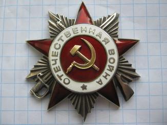 Орден Отечественной Войны 2-й Ст. (Тип Рыбий Глаз)