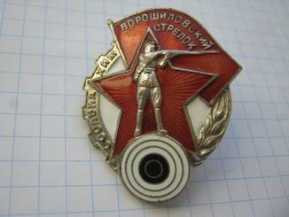 Знак-Значок Ворошиловский Стрелок.