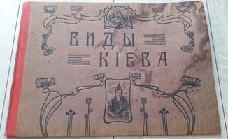 """Альбом """"Виды Кіева"""". (Кульженко) 24 шт."""