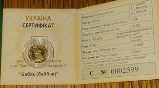 Золотая монета 2 гривні 2007 (Бабак)