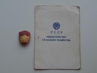 Отличник соц.соревнования сельского хозяйства МСХ СССР + документ