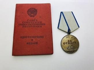 Медаль ''За отвагу'' б/н + док