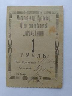 Могилёв-Подольский о-во потребителей Пролеткооп 1 рубль 1923