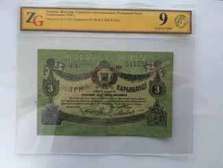 Житомир 3 карбованца 1918 unc