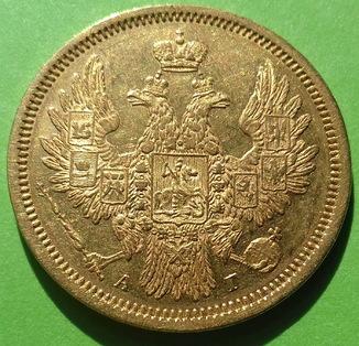 5  Рублей 1855г