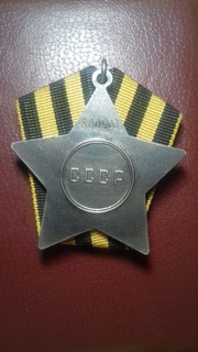 Орден Славы