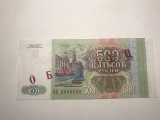 500 рублей образец 1993