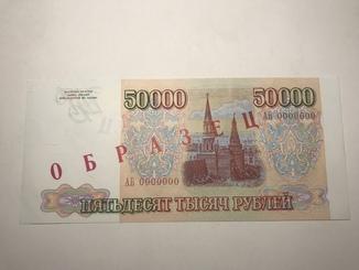 50000 рублей образец 1993