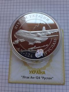 Самолет АН-124 `Руслан` 20 грн. 2005 г. Серебро.