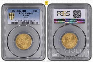 5 рублей 1863 г. PCGS MS64