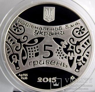 Год Козы,Пять 5 Гривен, серебро 925пробы, 15,55грам, 2015год