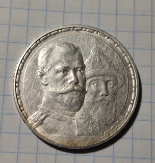 Рубль 300 лет дому Романовых 1613-1913 гг.