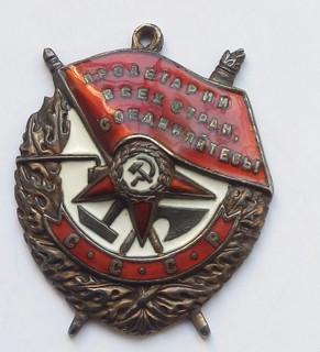 Орден Красного Знамени , 112757.