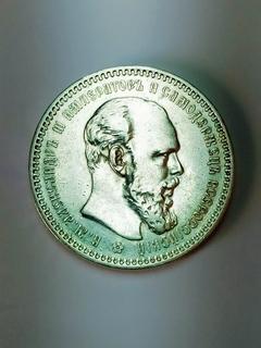 1 рубль 1894 АГ,  вес 20.0
