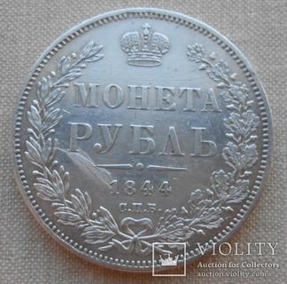 Рубль 1844 СПБ КБ