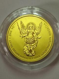 Архістратиг Михаїл, 2 гривні 2012, найменший тираж. 2 тис шт.