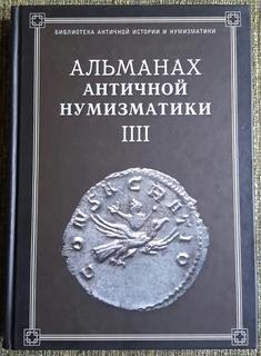 Альманах античной нумизматики, III и IIII тома