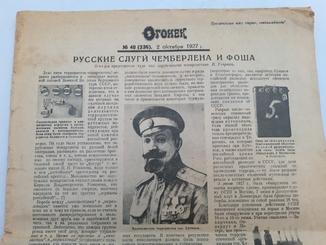 Огонёк №40 2октября 1927г