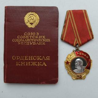 Орден Ленина № 271732