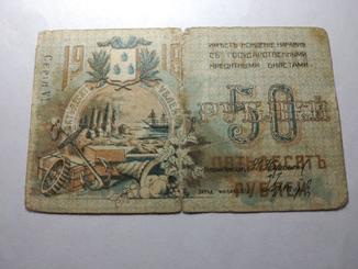 50 рублей 1918 год, Баку