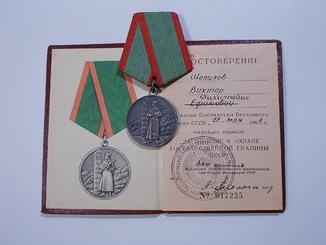 За отличие в охране государственной границы СССР