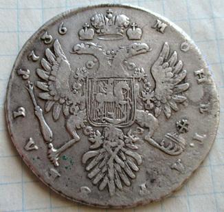 Рубль 1736 года