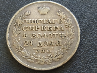 Рубль 1827 Николай I