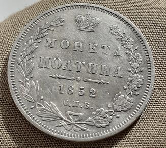 Полтинина  1852 С.П.Б.  П.А.