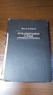 Международные суды в прошлом и будущем 1947 г.