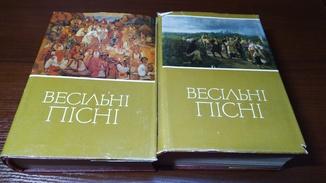 Весільні пісні  (у двох книгах)