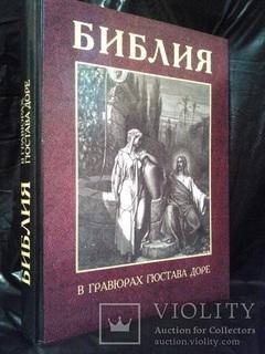 230 гравюр Гюстава Доре. Каноническая Библия.