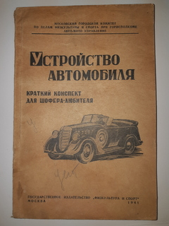 1941 Устройство автомобиля