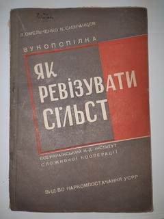 1934 Як ревiзувати Сiльст