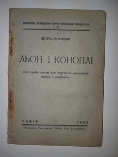 1936 Льон та коноплi