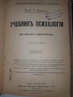 1913 Учебник психологии