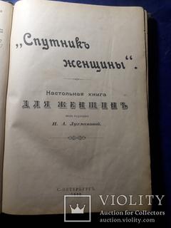 1898 Настольная книга для женщин