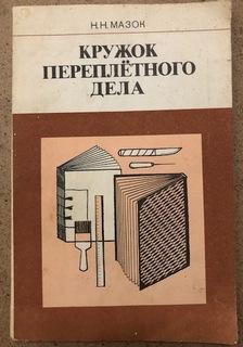 В помощь реставратору, Кружок переплётного дела, Н.Н.Мазок,1987 год