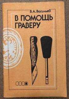 В помощь граверу, В.А.Васильев, 1990, гравер,граверное дело