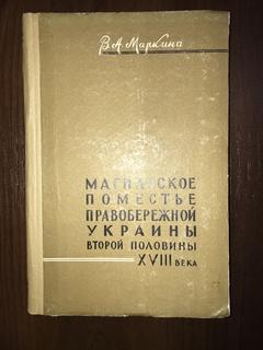 Поместья Украины Магнаты, тираж 1000 экз