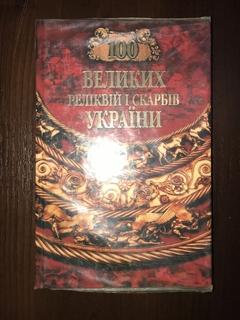 100 великих реліквій і скарбів України